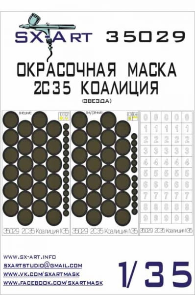 SXA-35029